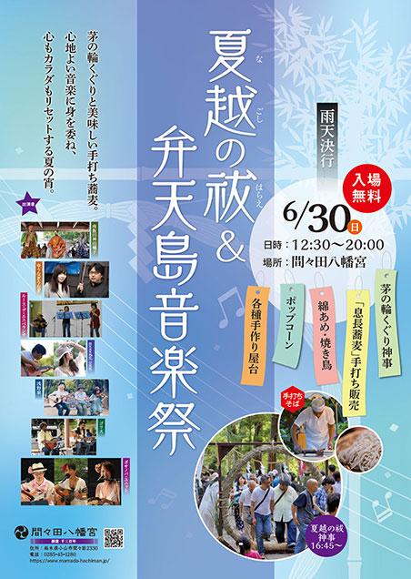 間々田神社 夏越の祓え&弁天島音楽祭